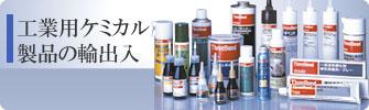 工業用ケミカル製品の輸出入