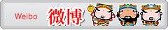 中国語ツイッター 微博